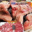 送料無料!ジンギスカン焼肉セット 合計1kg 3種肉 男しゃく 100g当り370円+税 ニュージーランド産 冷凍【北海道…