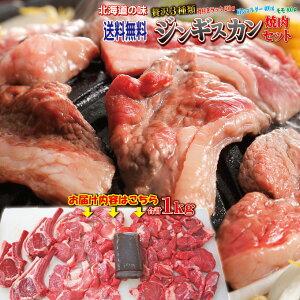 送料無料!ジンギスカン焼肉セット 合計1kg 3種肉 ニュージーランド産 冷凍【北海道名物】【生ラム肉】【羊肉】【バーベキュージンギスカンセット】【焼肉用】【BBQ】2セット以上ご