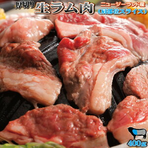 厚切り生ラム肉 ショルダー肩部位スライス 400g ニュージーランド産 冷凍品 ジンギスカン【北海道名物】【羊肉】【肩肉】【焼肉】【バーベキュー】【BBQ】05P03Sep16