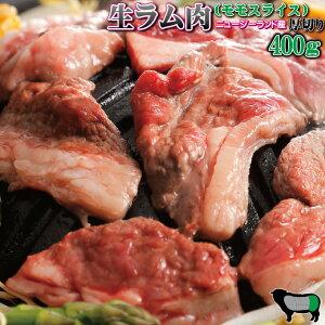 厚切り生ラム肉 モモ部位スライス 400g ニュージーランド産 冷凍品 ジンギスカン【北海道名物】【羊肉】【もも肉】【焼肉】【バーベキュー】【BBQ】05P03Sep16