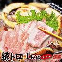 【送料無料】味付け豚トロ 1kg(500g×2パック) 冷凍品 タレが選べる!【塩だれ】【醤油だれ】【豚とろ】【トント…