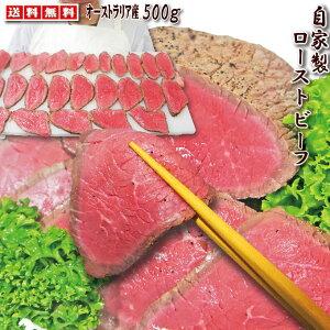 【送料無料】ローストビーフ ブロック500g 冷凍 オーストラリア産 牛肉 ホームパーティー【お祝い】【お歳暮】【プレゼント】2セットご購入で嬉しいおまけ付き♪10P03Dec16