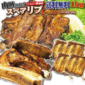 【送料無料】スペアリブ山賊仕上げ(にんにく醤油味) 1kg(250g×4パック)5人前分 冷凍 【骨付き肉】【BBQ】【焼肉】【カルビ】【肉汁】【豚肉】10P05Nov16