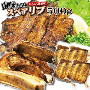 スペアリブ山賊仕上げ(にんにく醤油味)500g(250g×2パック)2〜3人前分 冷凍 【骨付き肉】【BBQ】【焼肉】【カルビ】【肉汁】【豚肉】10P05Nov16