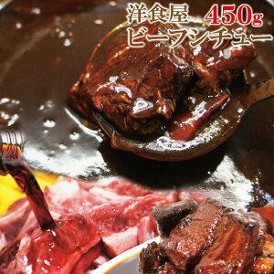 洋食屋ビーフシチュー 450g入 2〜3人前 【牛肉】【ビーフシチュー】【お肉】【洋食】10P03Dec16