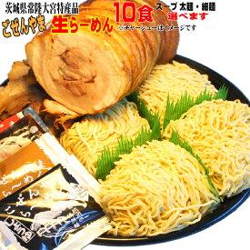 【送料無料】ごぜんやま生らーめん10食 スープと麺ご自由に選べます 茨城県常陸大宮市特産品