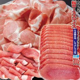 カナダ産豚ローススライス 500g 冷凍 生姜焼き用・しゃぶしゃぶ用 カット方法が選べます 100g当/99.8円+税 【豚肉】【焼肉】【豚しゃぶ】【cut】