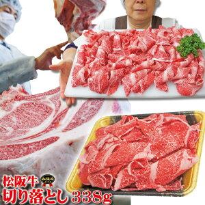 松阪牛切り落とし338g冷凍品 【牛肉】【しゃぶしゃぶ】【すき焼き】【焼肉】【切落し】【訳あり】