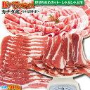 豚バラスライス カナダ産 500g 冷凍 厚切り長めカット・しゃぶしゃぶ用 カット方法が選べます 100g当/99.8円+税 …