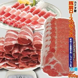 肩ロース豚肉スライス カナダ産 500g 冷凍 厚切り生姜焼き用・しゃぶしゃぶ用 カット方法が選べます【豚肉】【焼肉】【豚しゃぶ】【cut】