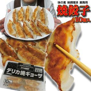 デリカ焼ギョーザ(焼調理済)24g×10個入 味の素 業務用 トレー入りで調理も簡単 【餃子】【ぎょうざ】