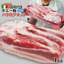 イタリア産ホエー豚ブロック1Kg入 角煮・焼豚・しゃぶしゃぶ・焼肉用