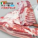 イタリア産ホエー豚ブロック4Kg入 角煮・焼豚・しゃぶしゃぶ・焼肉用