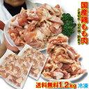 【送料無料】こま切れ 国産鶏もも肉 1.2kg(600g×2パック) 冷凍 端切れ 訳あり商品 男しゃく 100g当/138.8円…