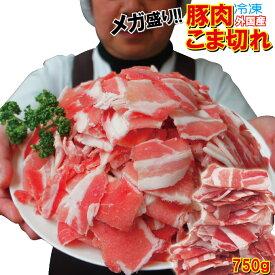 数量限定 外国産 豚肉こま肉 750g 冷凍 男しゃく100g当/79.8円+税【コマ肉】【小間肉】