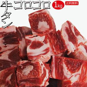 【送料無料】牛タンコロコロ煮込み用メガ盛り 1kg(500g×2パック)冷凍 ※2セットご購入でおまけ付き【牛タンシチュー】【牛タンカレー】【牛タン下】【牛たん】