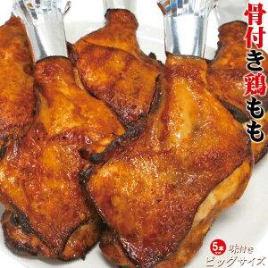 タイ産 ジャンボ骨付き鶏ももチキンレッグ 味付け生肉仕様 5本入り 冷凍 【とり肉】【鶏肉】【骨付鶏】