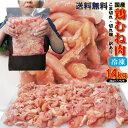 同梱不可商品【送料無料】訳あり むね肉14kg(2kg×7袋)冷凍 不揃い・切れ端 男しゃく 100g当/42.9円+税 【ムネ…
