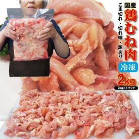 訳あり むね肉2kg冷凍 不揃い・切れ端 男しゃく 100g当/45円+税 【ムネ】【鶏ムネ肉】【鳥肉】【訳あり】