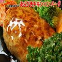 【送料無料】訳ありチキンハンバーグ (160gX16個) お弁当のおかずに10P03Dec16