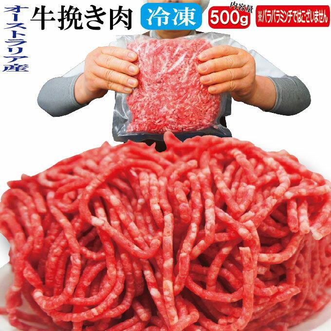 豪州産 牛ひき肉500g冷凍 オーストラリア産 男しゃく100g当/79.8円+税 パラパラミンチではありませんが格安商品【ひきにく】【挽き肉】【挽肉】【牛ミンチ】【牛ひき肉】【牛挽き】