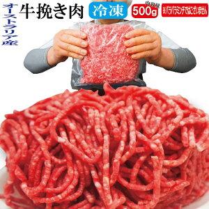豪州産 牛ひき肉500g冷凍 オーストラリア産 パラパラミンチではありませんが格安商品【ひきにく】【挽き肉】【挽肉】【牛ミンチ】【牛ひき肉】【牛挽き】