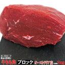 牛肉もも肉 1kg ブロック 冷凍品 豪州産 ローストビーフやステーキ用に 男しゃく100g当205.5円+税【煮込み】【赤肉】…