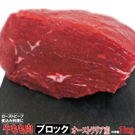 牛肉もも肉 1kg ブロック 冷凍品 豪州産 ローストビーフやステーキ用に 男しゃく100g当205.5円+税【煮込み】【赤肉】【赤身】【ランプ】【アメリカンビーフ】【モモ肉】