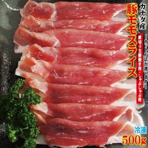 カナダ産豚モモスライス 500g 冷凍 厚切り生姜焼き用・しゃぶしゃぶ用 カット方法が選べます【豚もも】【豚肉】【焼肉】【豚しゃぶ】【cut】