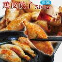 鶏皮ぎょうざ500g冷凍品パリッとジューシー肉汁たっぷり餃子【中華】【点心】【鶏肉】【おかず】【マルハニチロ】