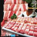 豚バラ串冷凍 1本当/58.2円+税 1本30g×20本入 業務用 国産に負けない味【豚ばら串】【くし】【やきとり】【イベ…