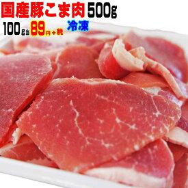 国産豚肉こま肉小間肉500g 冷凍 赤身たっぷり訳ありではありません