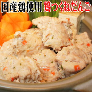 国産鶏使用鶏つくねだんご1パック360g入 和風だしが染み出る寄せ鍋 ちゃんこ鍋に最適