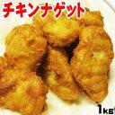 チキンナゲット1kg(40個〜42個入)【チキン】【ナゲット】【から揚げ】【唐揚げ】【からあげ】【冷凍食品】【お弁当】…
