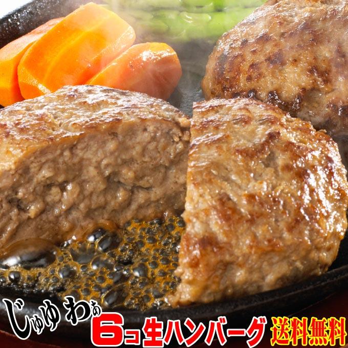 【送料無料】手作り生ハンバーグ6個入 肉汁たっぷりジュ—シーお肉たっぷり 2セット以上購入でおまけ付き