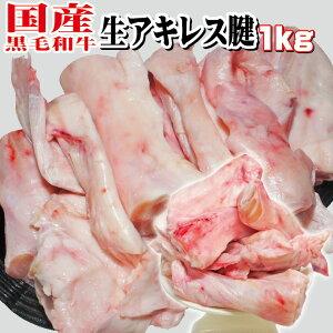 国産黒毛和牛 生牛アキレス腱 1kg 格安 訳あり 冷凍品【牛すじ牛スジ肉】【牛肉】【煮込み】【おでん】