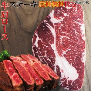 【送料無料】牛肉肩ロースステーキ 1kg(200g×5枚)冷凍 ニュージーランド産 国産牛にも負けない味わい 【霜降り】【焼肉】【バーベキュー】【ナチュラルビーフ100%】【ホルモン剤不