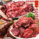 【送料無料】国産牛煮込み用角切り肉1kg(338g×3パック)冷凍 カレーやビーフシチューなどに 男しゃく 100g当/231.…