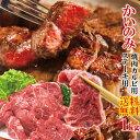 【送料無料】かいのみ 希少部位焼肉 1kg 非常に柔らかいアメリカンビーフ赤身肉(選べる3種類のカット)2セット以…
