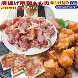【送料無料】揚げ立てを自宅で若鶏からあげ味付け鶏肉 1kg(338g×3パック) 冷蔵品 2セット購入でおまけ付 100g当/169.9円+税 使いやすく小分けパック【唐揚げ】【鶏肉】【鳥肉】【ブラジル産】