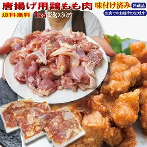 【送料無料】揚げ立てを自宅で若鶏からあげ味付け鶏肉 1kg(338g×3パック) 冷蔵品 2セット購入でおまけ付 使いやすく小分けパック【唐揚げ】【鶏肉】【鳥肉】【ブラジル産】