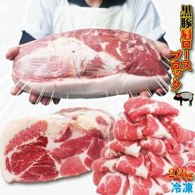 鹿児島県産 黒豚肉肩ロースブロック2.3kg 冷凍【国産】【豚肉】【豚しゃぶ】【かごしま】【焼肉】【BBQ】【バーベキュー】