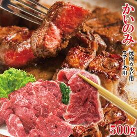 かいのみ 希少部位焼肉 500g 非常に柔らかいアメリカンビーフ赤身肉(選べる3種類のカット)カイノミ】【焼肉】【バーベキュー】【BBQ】【ステーキ】【焼肉セット】【cut】