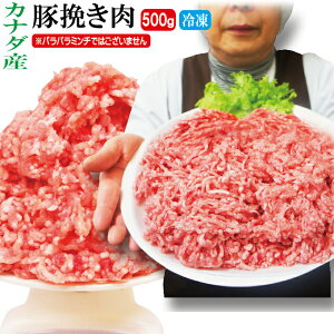 豚挽き肉 カナダ産 500g入 冷凍 パラパラミンチではありませんが格安商品【ひき肉】【ひきにく】【挽肉】【挽き肉】【豚ミンチ】 【豚ひき肉】【豚挽肉】