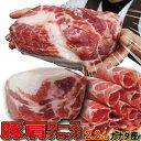肩ロース豚肉ブロック カナダ産 2.2kg 冷凍  男しゃく 100g当/89.9円+税 【豚肉】【焼肉】【豚しゃぶ】