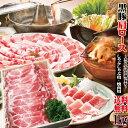 【送料無料】鹿児島県産黒豚肉肩ロース1kg焼肉用・冷しゃぶしゃぶ用 カット方法が選べます 2セット購入でおまけ付き…
