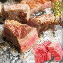 松阪牛A5ランク 訳あり不揃いコロコロステーキ 500g冷凍【お歳暮】【お中元】【ギフト】【黒毛和牛】【牛肉】【松坂…