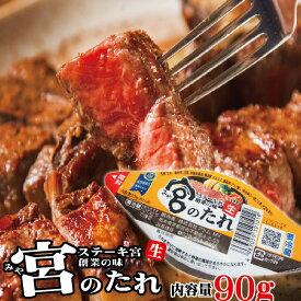 宮のたれ90g ステーキ宮創業の味 和風生だれ 【ステーキ】【焼肉】【ハンバーグ】