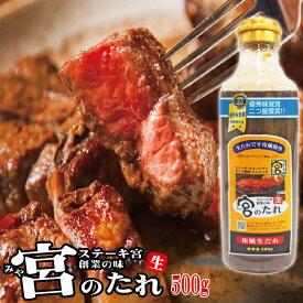 宮のたれ500gボトル ステーキ宮創業の味 和風生だれ 【ステーキ】【焼肉】【ハンバーグ】