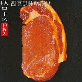 【送料無料】西京風厚切り豚ロース味噌漬け 冷凍 約1.1kg 10枚入り(約220g×5パック) 三元豚使用 ※2セット以上ご購入でおまけ付き 【みそ】